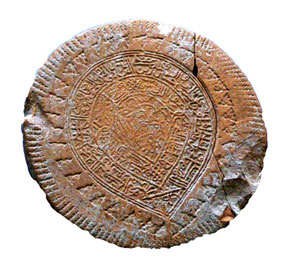 Coaster sized medallion with Arabic inscription - to be deciphered