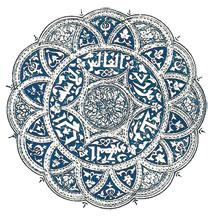 The ex-libris in the Kurani-Kerim (Qur`an). 13th century