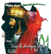 "Alekber Abdullah, ex-libris dedicated to the State of Azerbaijan. ""Azerbaijan"""
