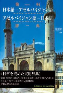 Dr Matsunaga's Japanese-Azerbaijani dictionary