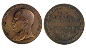 Commemorative coin to mark the 150th  anniversary of Akhundov´s birth.