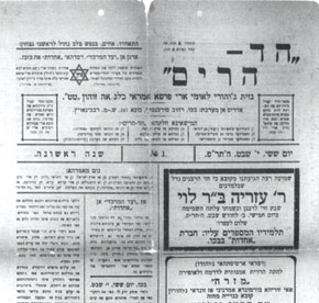 Эхо гор (Echo Mountain) newspaper (Hebrew script). Baku, Azerbaijan, 1919-20