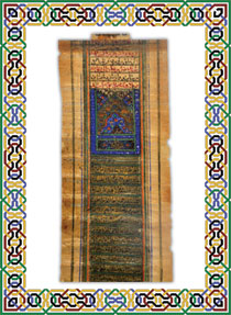 Pages from a Qur'an written on snakeskin. institute of Manuscripts, Academy of Science