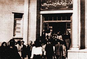 The Azerbaijan University in Tabriz