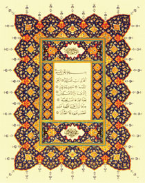 Design from the Baku edition of the Qur'an. 2008