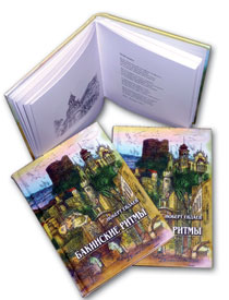 Rhythms of Baku, Nobert Yevdayev's book of poetry, illustrated by Ismayil Mammadov, published in Israel