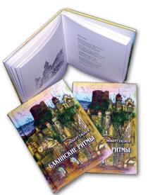 Rhythms of Baku, Nobert Yevdayev's book of poetry, illustrated by Ismayil Mammadov, published in Israel