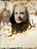 Jalil Mammadguluzadeh and Molla Nasreddin - Political satire comes East -