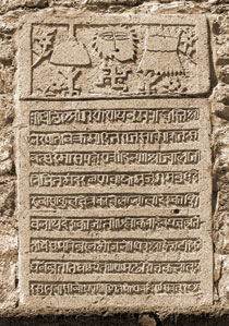 Inscription carved into a tower in the 'Ateshgah' temple