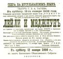 The Genesis Of Azerbaijan's First Opera