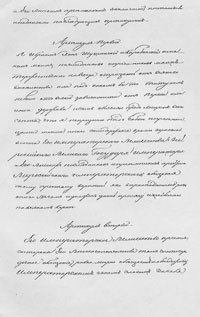 The treaty of 14 May 1805, signed between Ibrahim khan of Karabakh and Russian General Tsitsianov, on the transfer of the Khanate to Russian rule