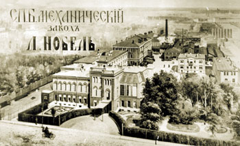 General view of Nobel Brothers' machine plant