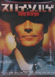 The billboard of the Spy Sorge film (2003) directed by Japan's Masahiro Shinoda