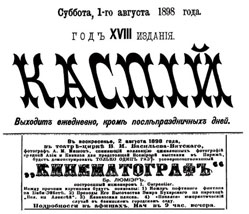 "Announcement of a film show in Azerbaijan in the ""Kaspi"" newspaper, 1898"
