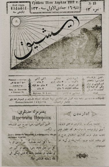 Ishiq, 21 April 1912